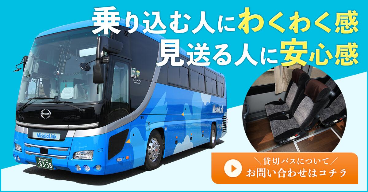貸切バスについて お問い合わせはコチラ