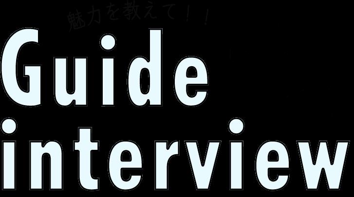 魅力を教えて!!Guide interview