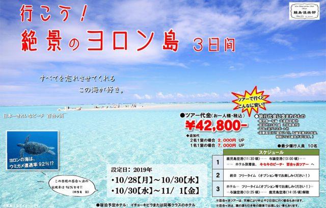 行こう!絶景のヨロン島3日間