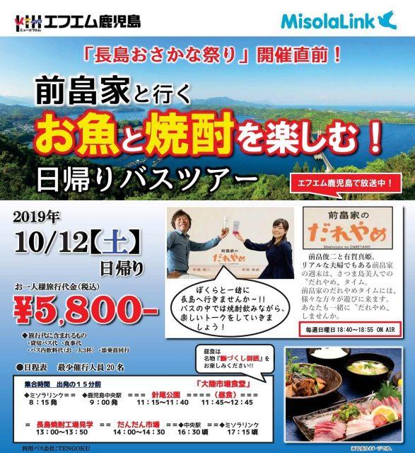 「長島おさかな祭り」開催直前!前畠家と行く!!お魚と焼酎を楽しむ日帰りバスツアー