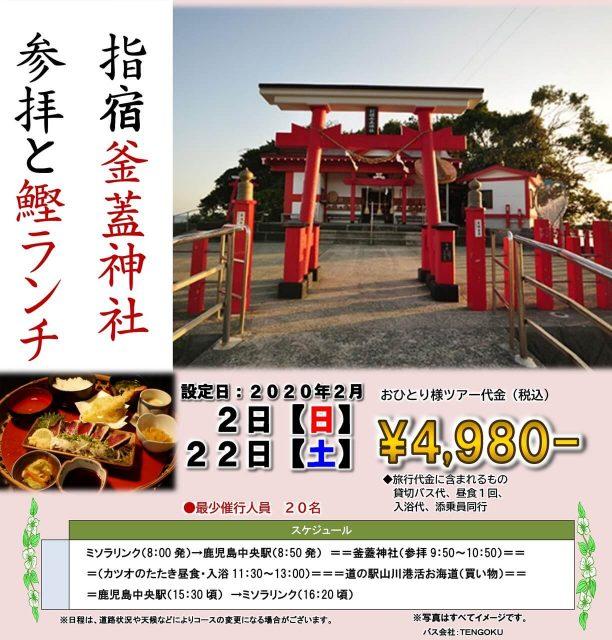 指宿 釜蓋神社参拝と鰹ランチ 日帰りバスツアー!