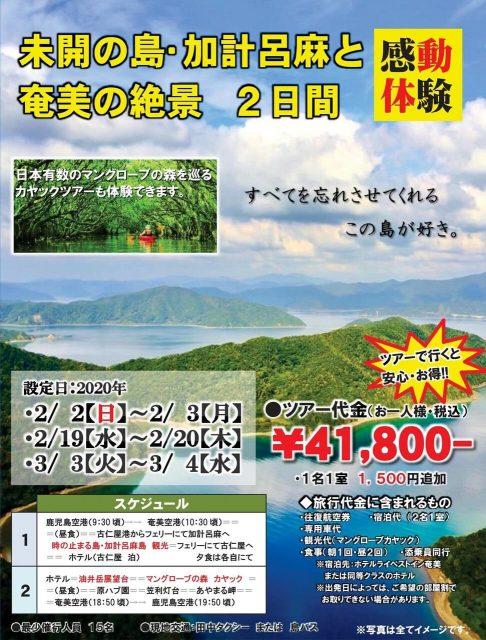 【感動体験】未開の島・加計呂麻と奄美の絶景 2日間