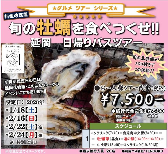 旬の牡蠣を食べつくせ!!延岡日帰りバスツアー!