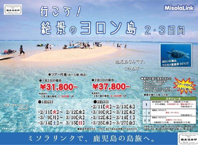 行こう!絶景のヨロン島★★2・3日間★★