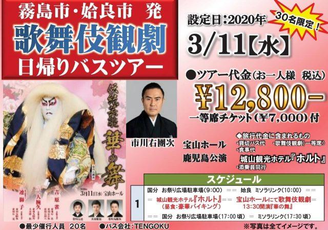 3/11発限定 霧島市・姶良市発 歌舞伎観劇日帰りバスツアー